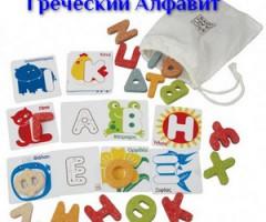 Греческий алфавит — вы его уже знаете