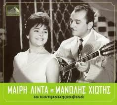 Манолис Хиотис и Мери Линда