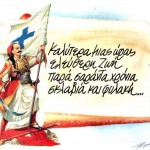 Праздник Благовещения и Греческая Революция