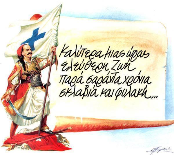 25 марта - День независимости Греции