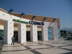 Торговый центр Космос, Салоники