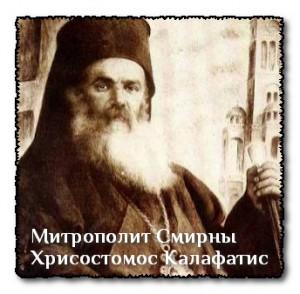 Митрополит Хрисостомос Смирнский