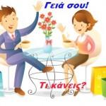 Греческий язык — здравствуйте и до свидания!