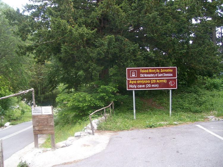 Монастырь и пещера Св. Дионисия