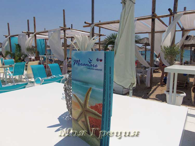 Пляжное кафе