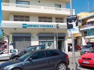 Национальный банк Греции, Неа Муданья