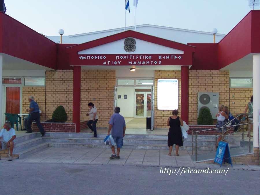 Торгово-культурный центр Агиос Мамаса