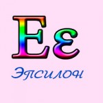 5-я буква греческого алфавита