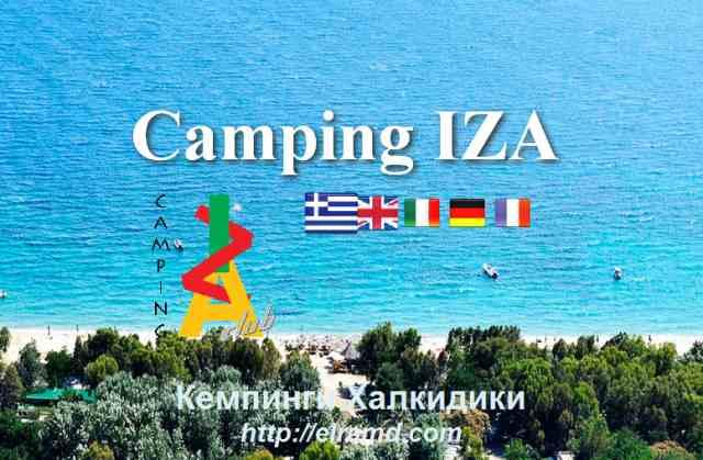 camping-halkidiki-iza