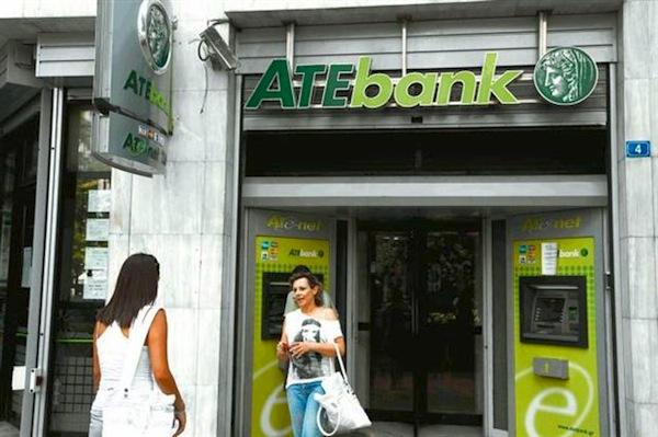 Греческий банк АТЭ