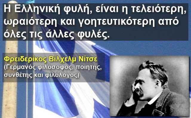 Ницше о Греках