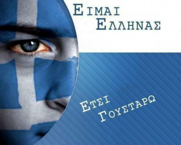 Я грек