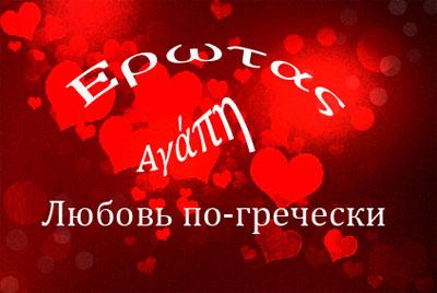 Слово выражение или понятие о любви