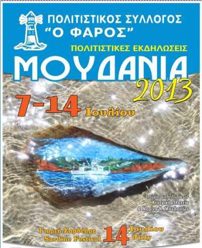 Фестиваль сардин