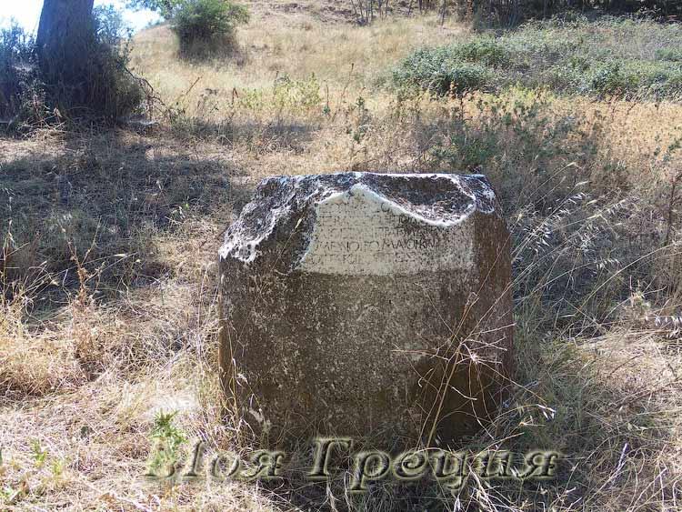 Акантос, плита с надписями