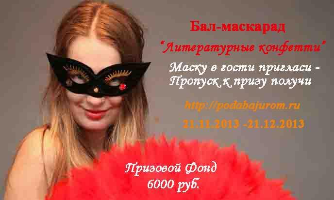 Конкурс Бал Маскарад Литературные конфетти