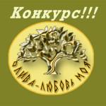 Конкурс с призовым фондом 10000 рублей