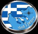 Моя Греция