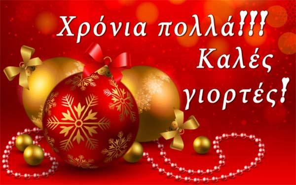 Греческое Рождество