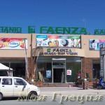 Магазин Faenza — все для красивого дома