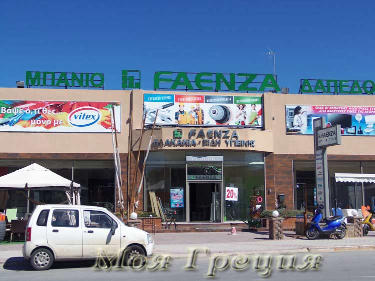 Магазин Faenza, Ханиоти
