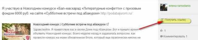 Как получить ссылку на запись в Одноклассниках