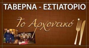 taverna-arxontiko
