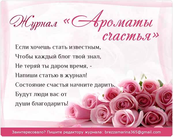 aromaty-schastya-4