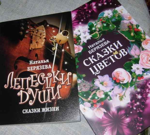 Новые сказки Натальи Берязевой