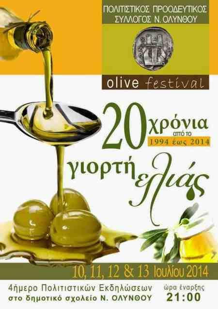 Фестиваль Оливы 2014, Олинфос