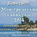 Итоги конкурса «Мои греческие каникулы 2014″