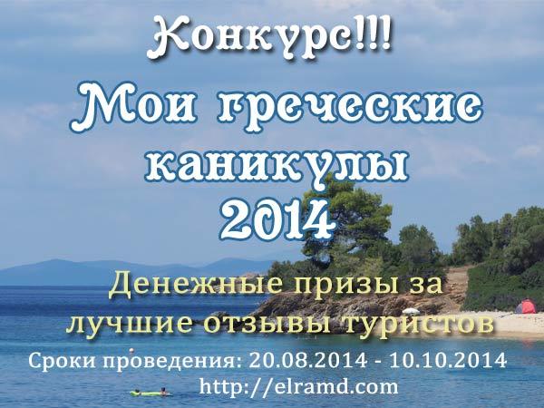Конкурс на лучший отзыв туриста об отдыхе в Греции 2014