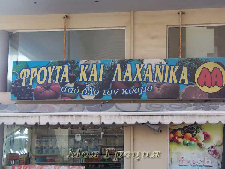 Магазин фруктов и овощей