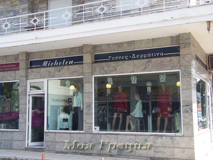 Магазин шуб и кожаных изделий