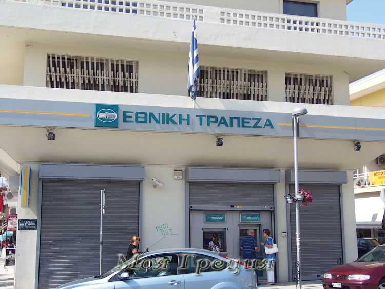 Национальный банк Греции