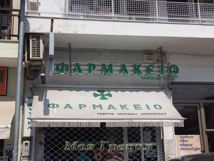 Греческая аптека