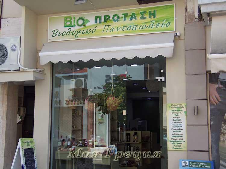 Минимаркет биопродуктов