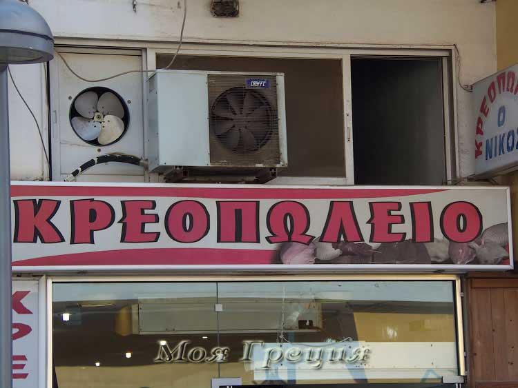 Мясная лавка в Греции