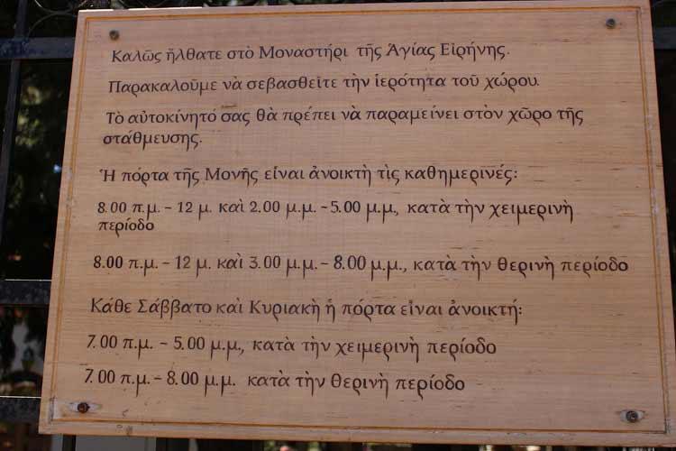 Расписание работы монастыря