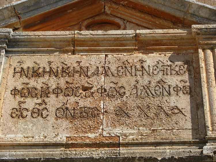 Надпись в монастыре