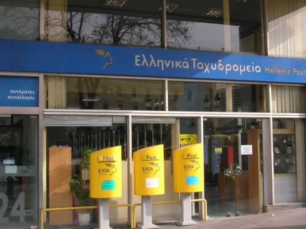 Почта в Греции