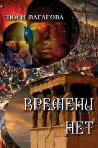 """Роман Люси Вагановой """"Времени нет"""""""