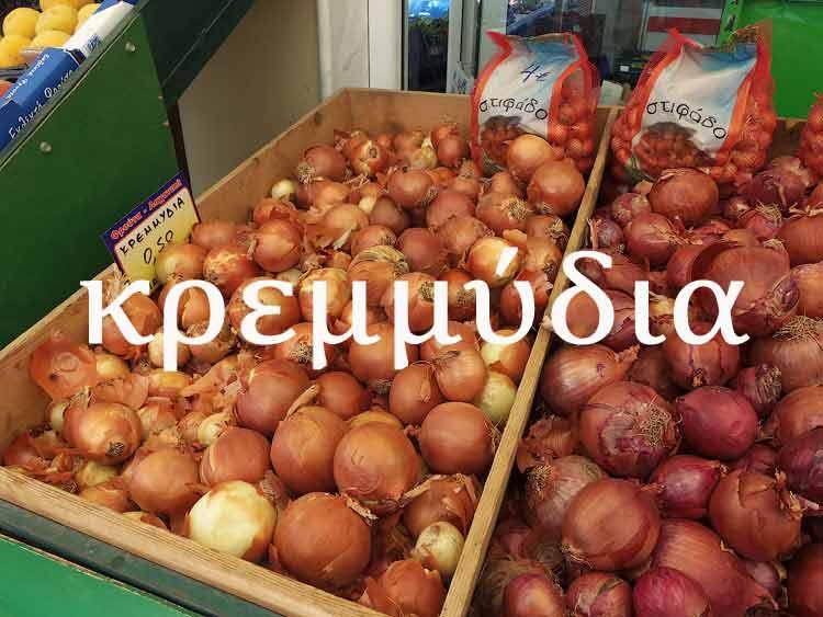 Лук по-гречески
