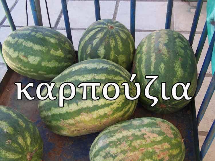 Арбузы по-гречески