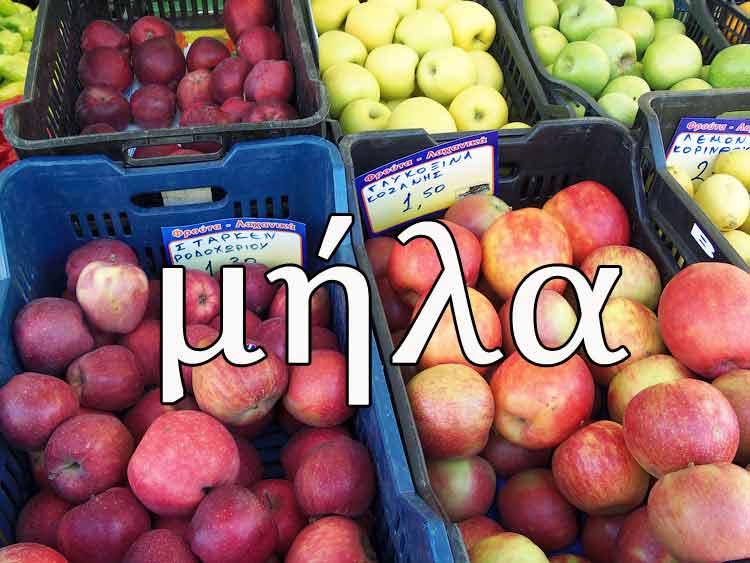 Яблоки по-гречески
