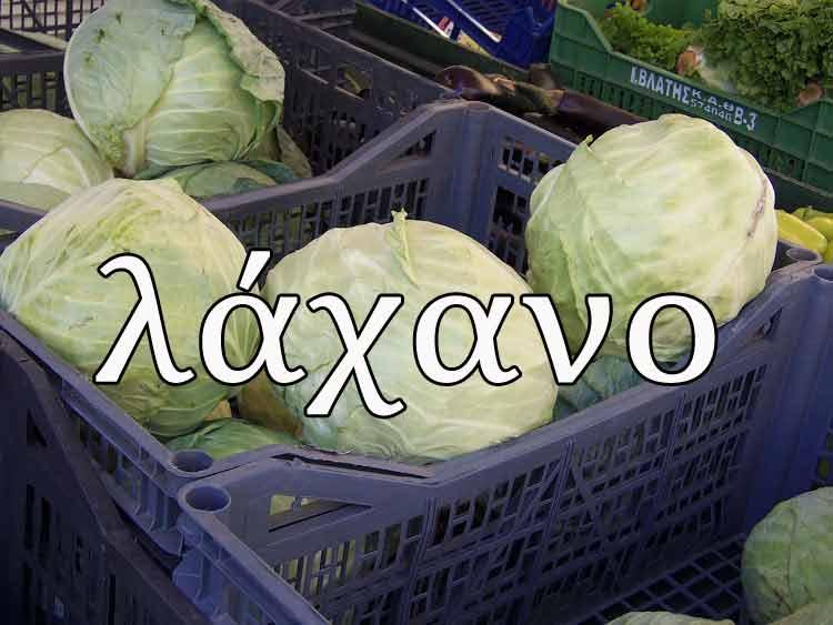 Капуста по-гречески