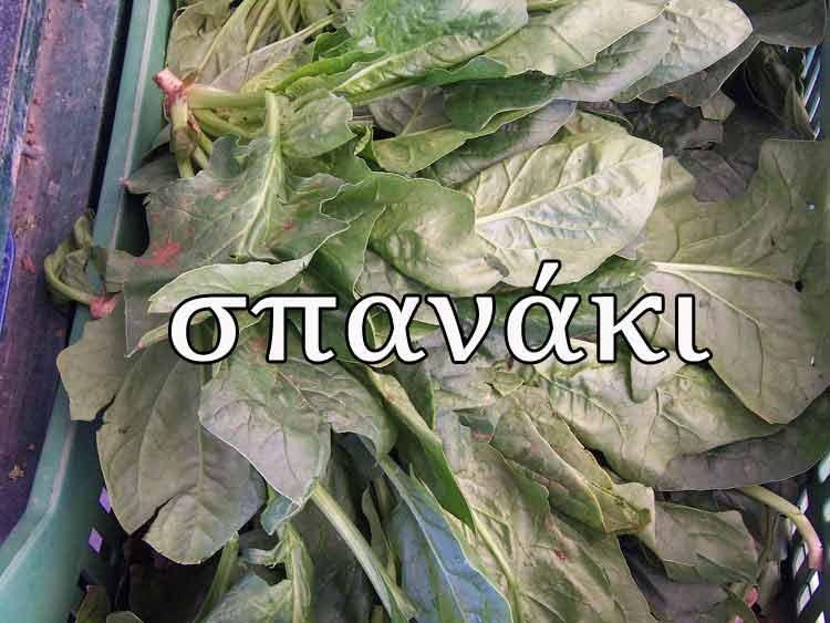 Шпинат по-гречески