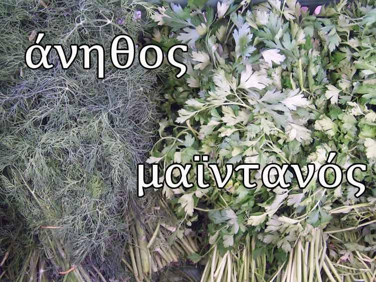 Петрушка и укроп по-гречески