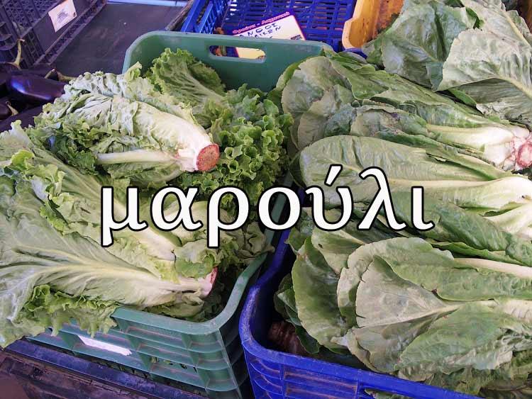 Зеленый салат по-гречески