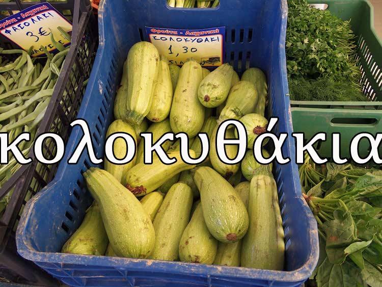 Кабачки по-гречески